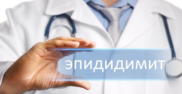 Острый эпидидимит справа лечение