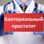 Бактериальный простатит