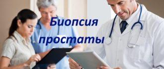 Биопсия простаты