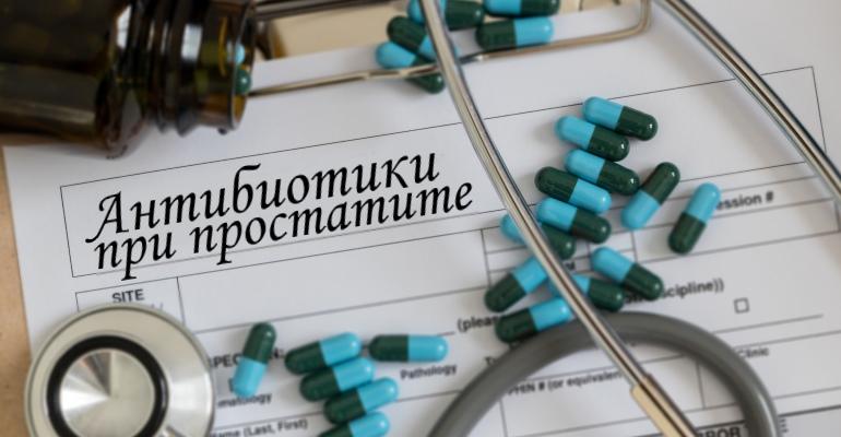 Цели назначения антибиотиков при воспалении простаты у мужчин